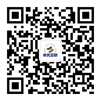 惠州市卓优互联科技有限公司官方微信公众号二维码