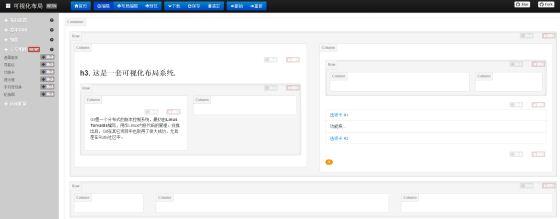 可视化布局工具layoutit