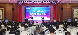 惠州加快出台方案促跨境电商