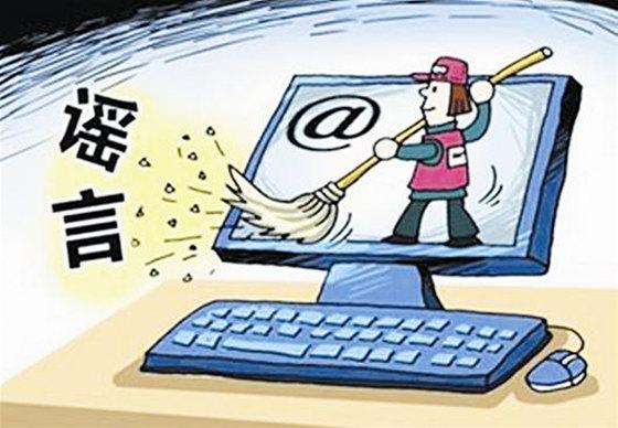 微信公众平台年内已处罚7千违规账号