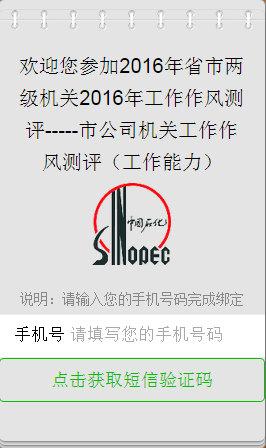 中石化惠州微信民主测评