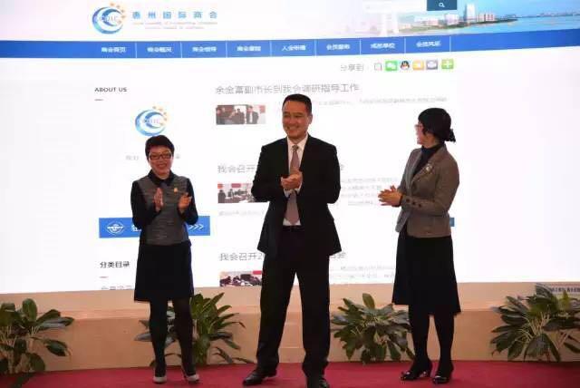 惠州商会领导