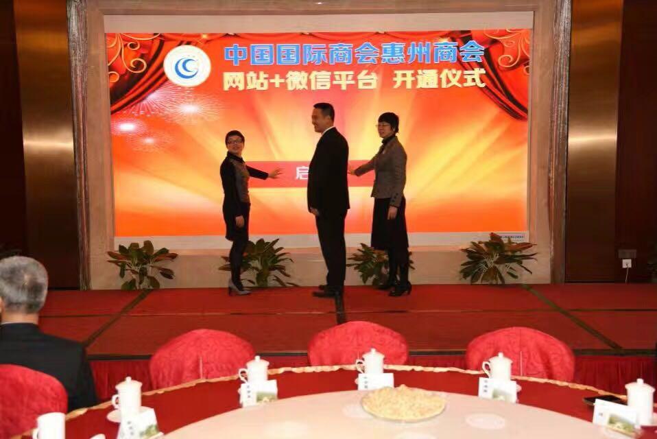 中国国际商会惠州商会网站及微信平台开通仪式