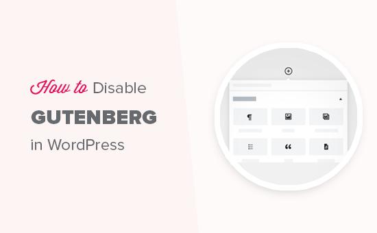 WordPress网站中怎样禁用Gutenberg编辑器